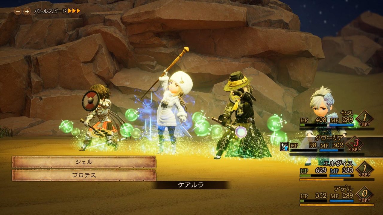 A white mage powers up during combat in Bravely Default II.