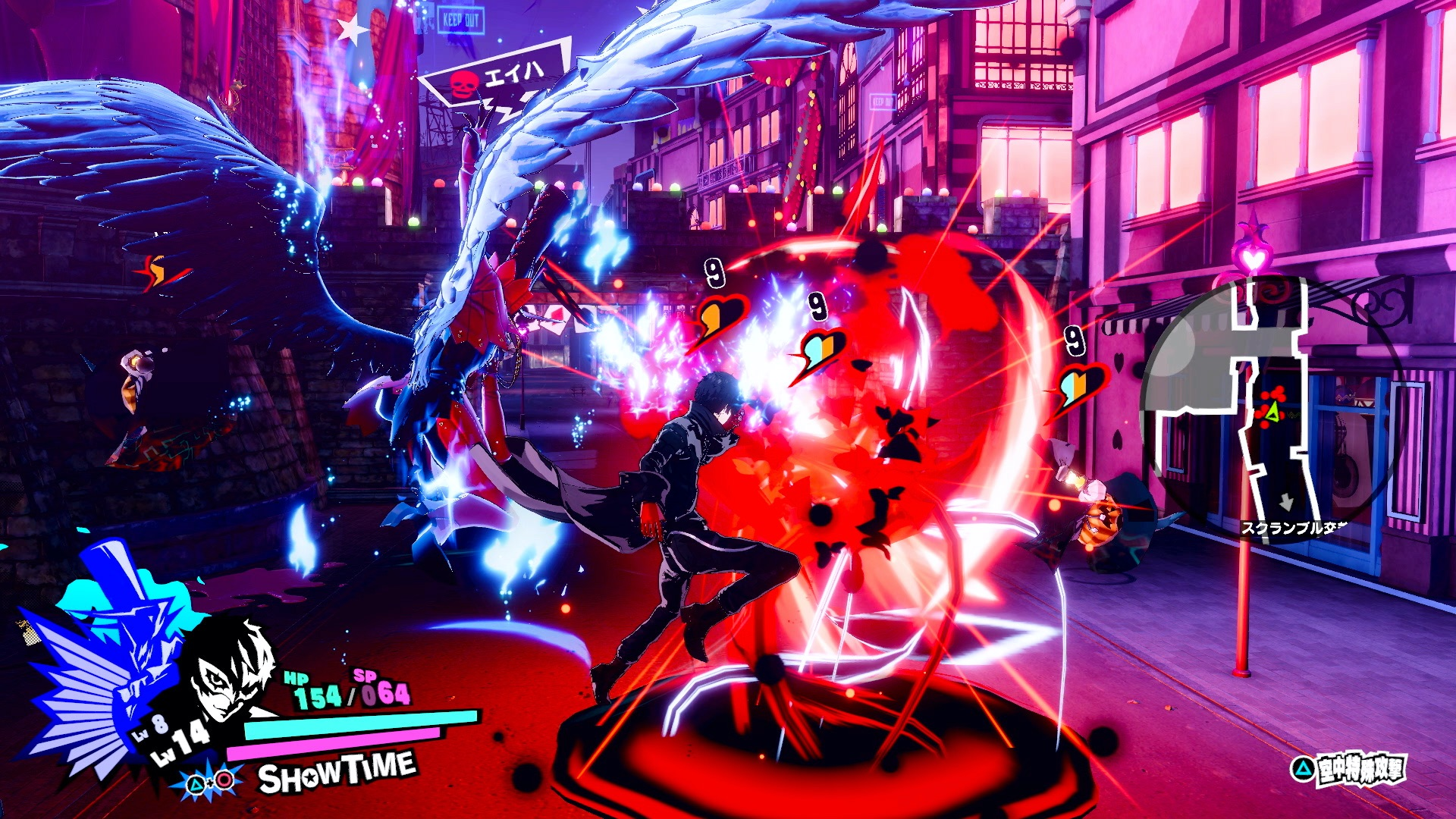 Persona 5 Scramble The Phantom Strikers Screenshot displaying some battle skills.