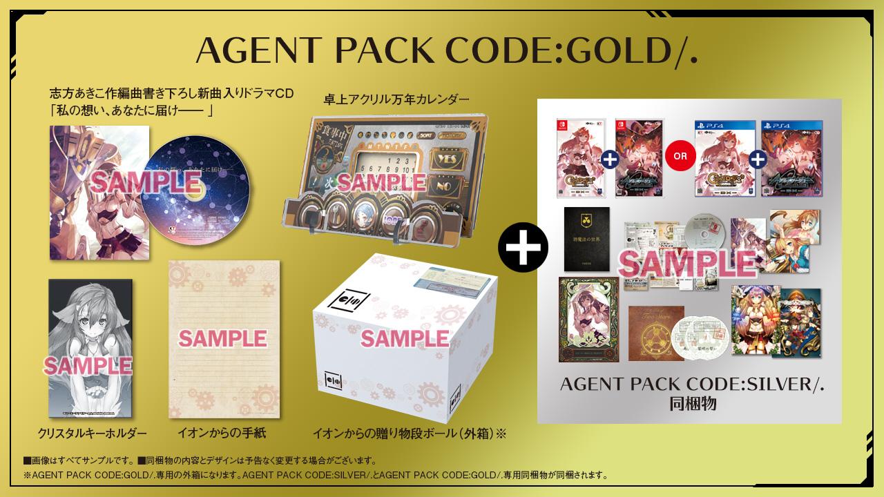 Ciel nosurge DX Ar nosurge DX Cover Art (JP, Agent Pack Code Gold)