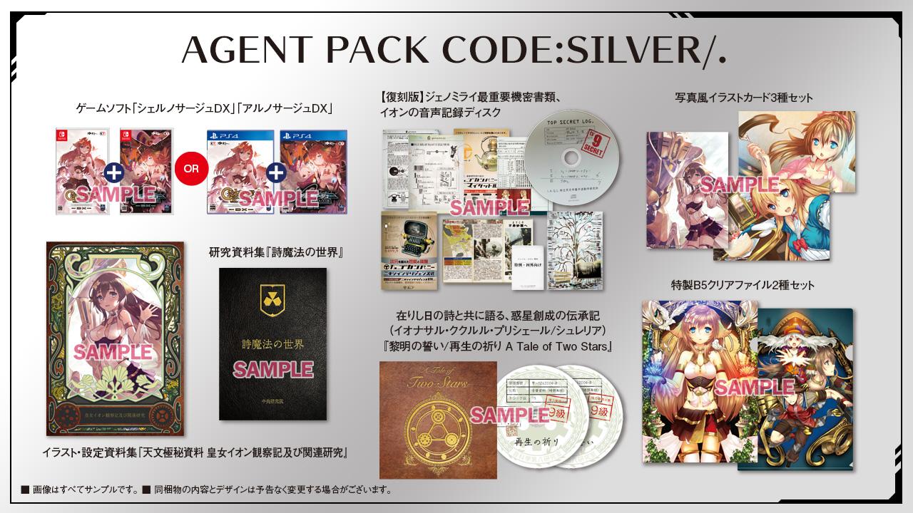Ciel nosurge DX Ar nosurge DX Cover Art (JP, Agent Pack Code Silver)