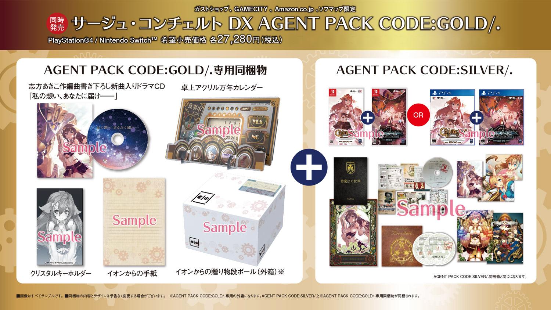Ciel nosurge DX Ar nosurge DX Cover Art (JP, DX Agent Pack Code Gold)