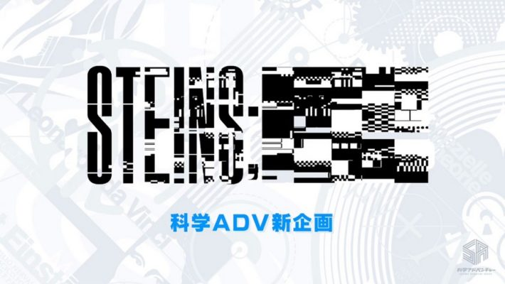 Logo For Mysterious New Science Adventure Project Connected To Steins;Gate