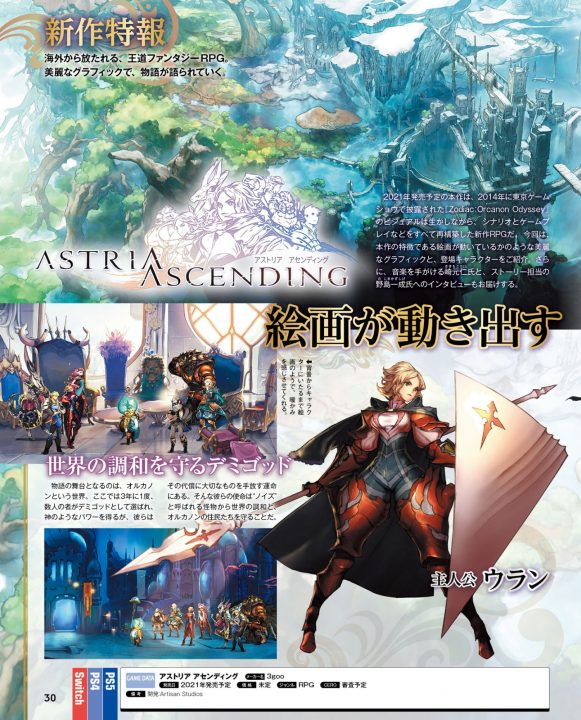 Astria Ascending Famitsu scan displaying game screenshots, logo, and a female warrior brandishing a large triangular shield and spear.