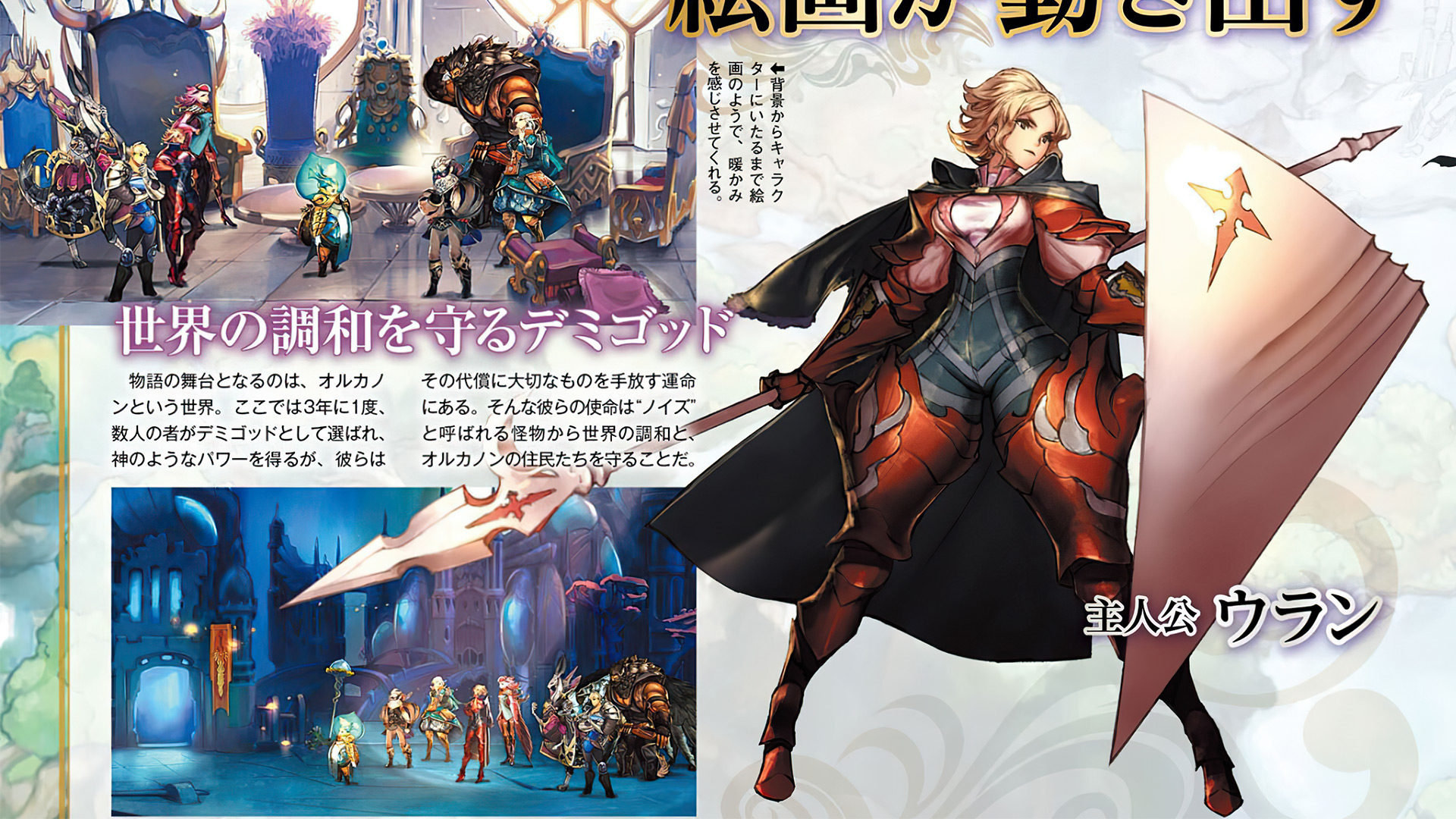 Astria Ascending Famitsu scan showcasing a female warrior holding a large shield and spear.