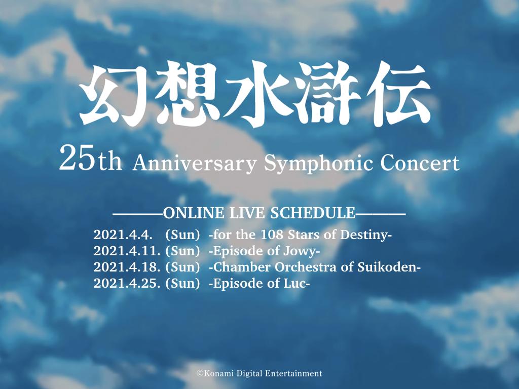 Suikoden 25th Anniversary Concert
