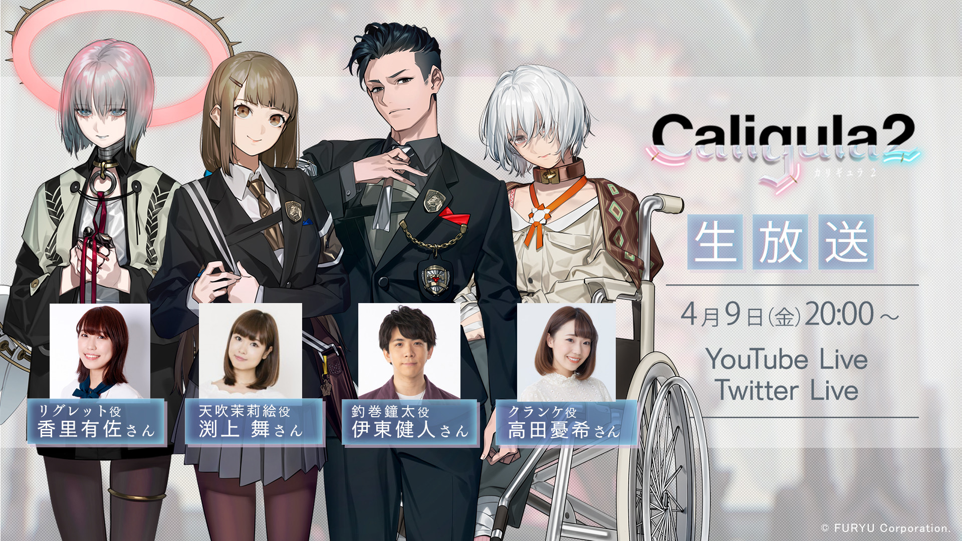 The Caligula Effect 2 live stream promo image featuring the game's cast.
